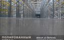 Как уменшить пыление бетонного пола на складе?