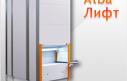 Модульные автоматизированные склады ALBA — лифт