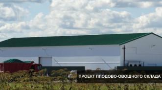Проект склада для хранения плодово-овощной продукции на 500- 650 тонн