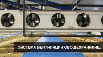 Система вентиляции для плодоовощных складов