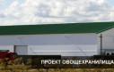 Типовой проект овощехранилища на 1600 тонн (две секции по 800 т.)