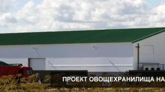 Проект овощехранилища на 1600 тонн