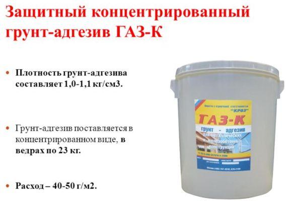 Адгезив-грунт «ГАЗ-К»
