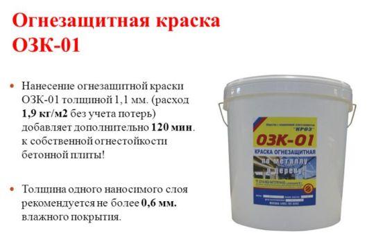 Огнезащитная краска «ОЗК-01»