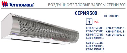 Тепловая завеса Тепломаш КЭВ-12П3041Е