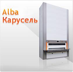 Автоматизированные склады  ALBA — карусель