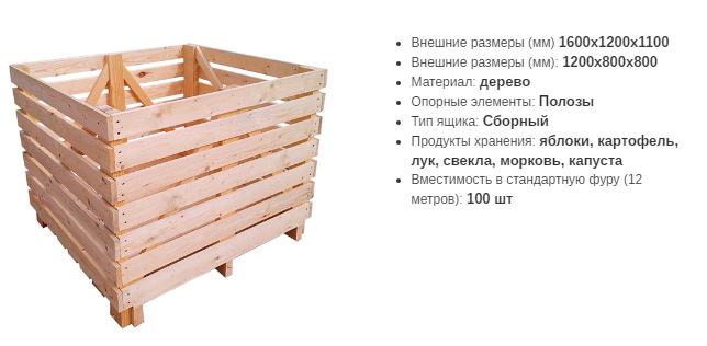 деревянные контейнеры (ящики) для хранения капусты