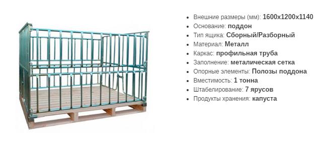 металлические контейнеры для хранения капусты